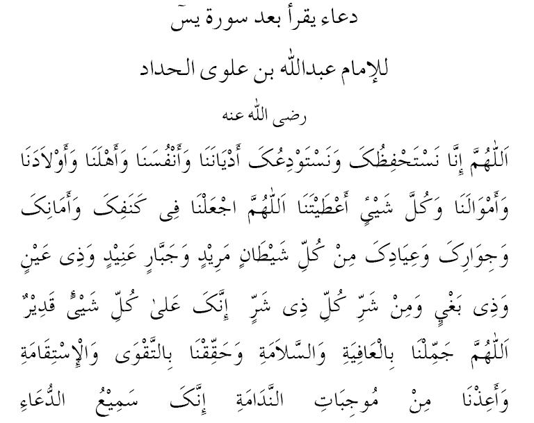 Dua After Yaseen